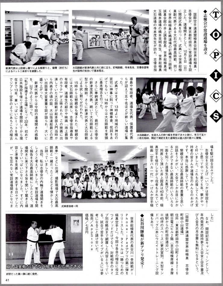 月刊フルコンタクトKARATE12